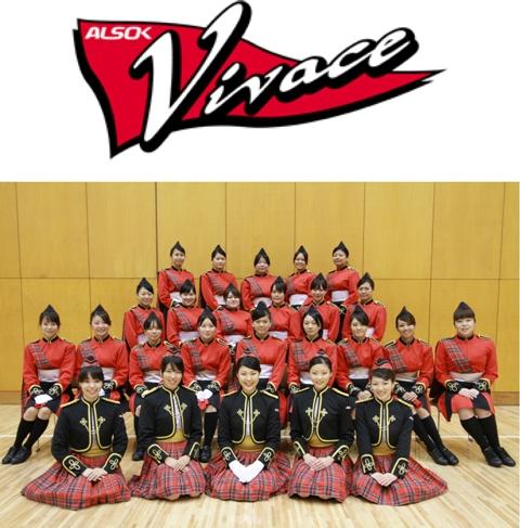 ALSOK女子儀仗隊Vivace