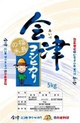 会津コシヒカリエコ米