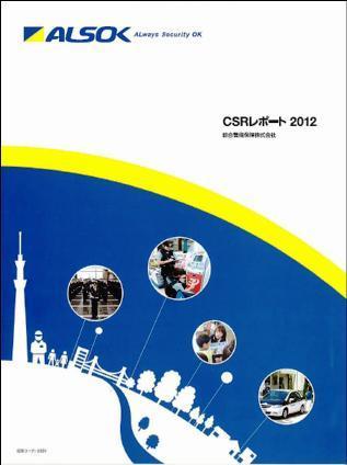 CSRレポート2012イメージ