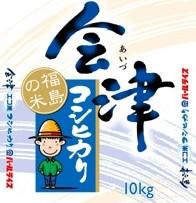 福島県産米(会津コシヒカリ エコ米)