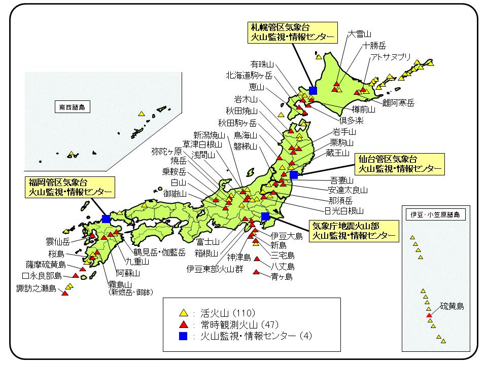 火山監視・情報センターにおいて火山活動を24時間体制で監視している火山(常時観測火山)
