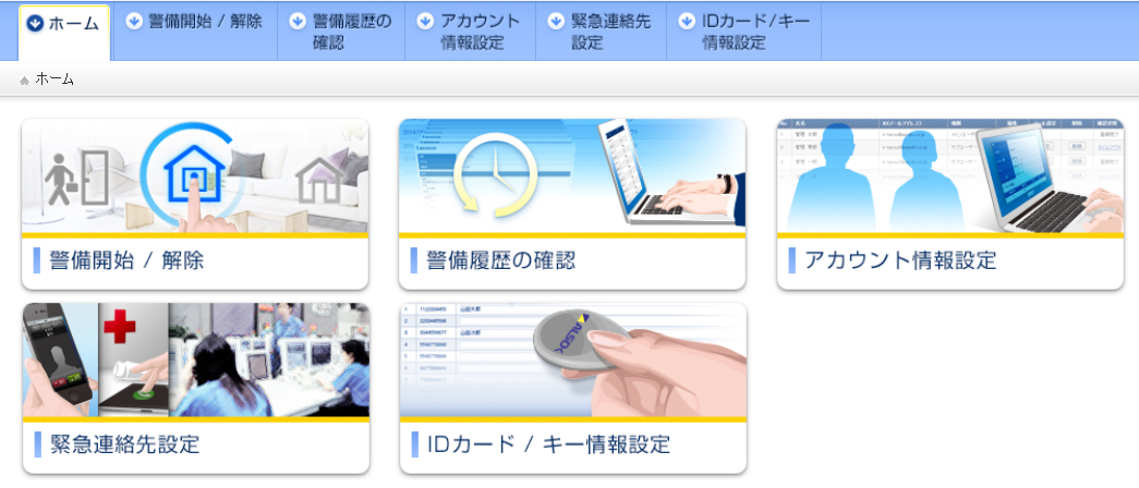 「Webサービス」画面イメージ