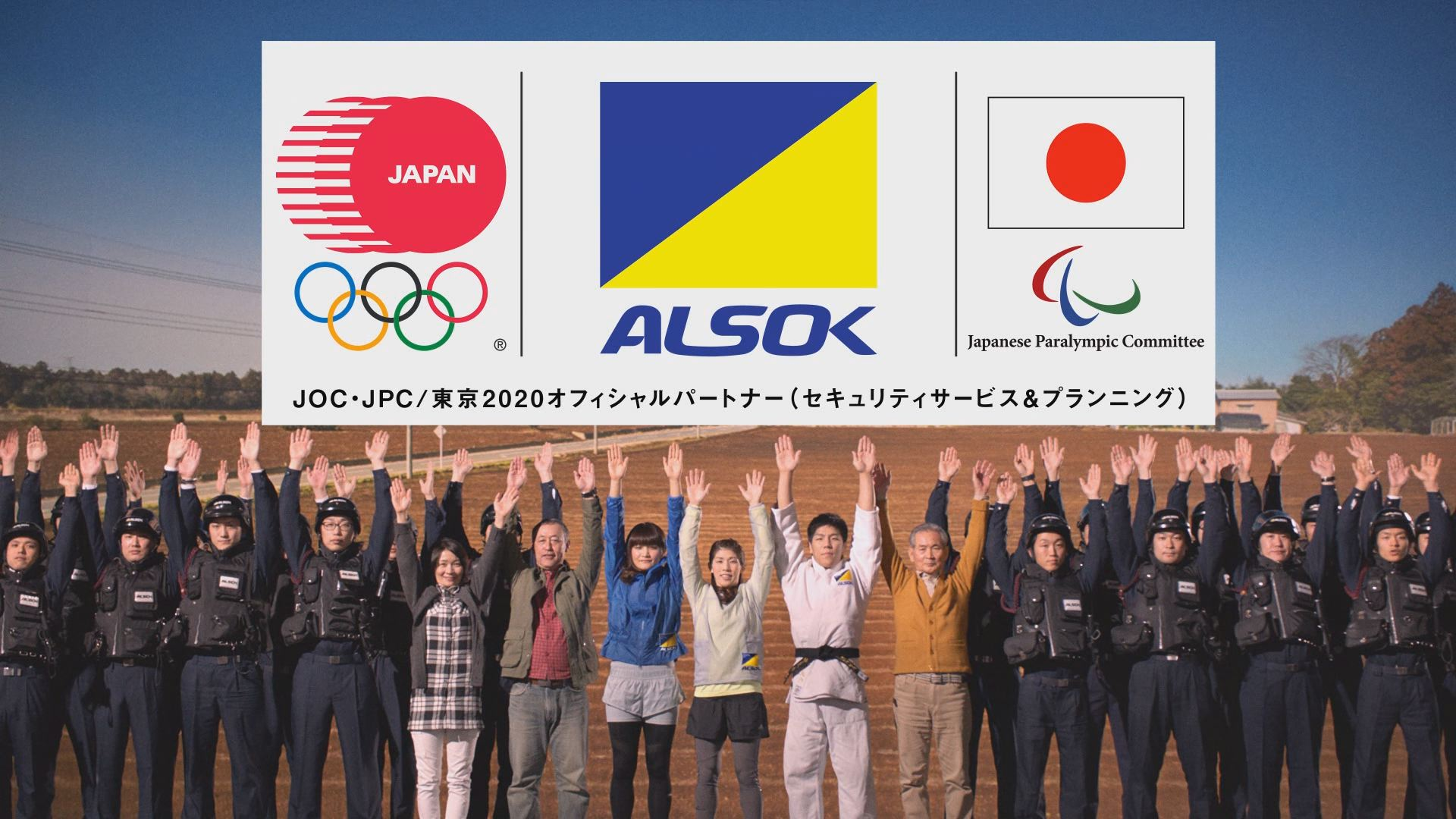 「ALSOK その想い 秋冬」篇