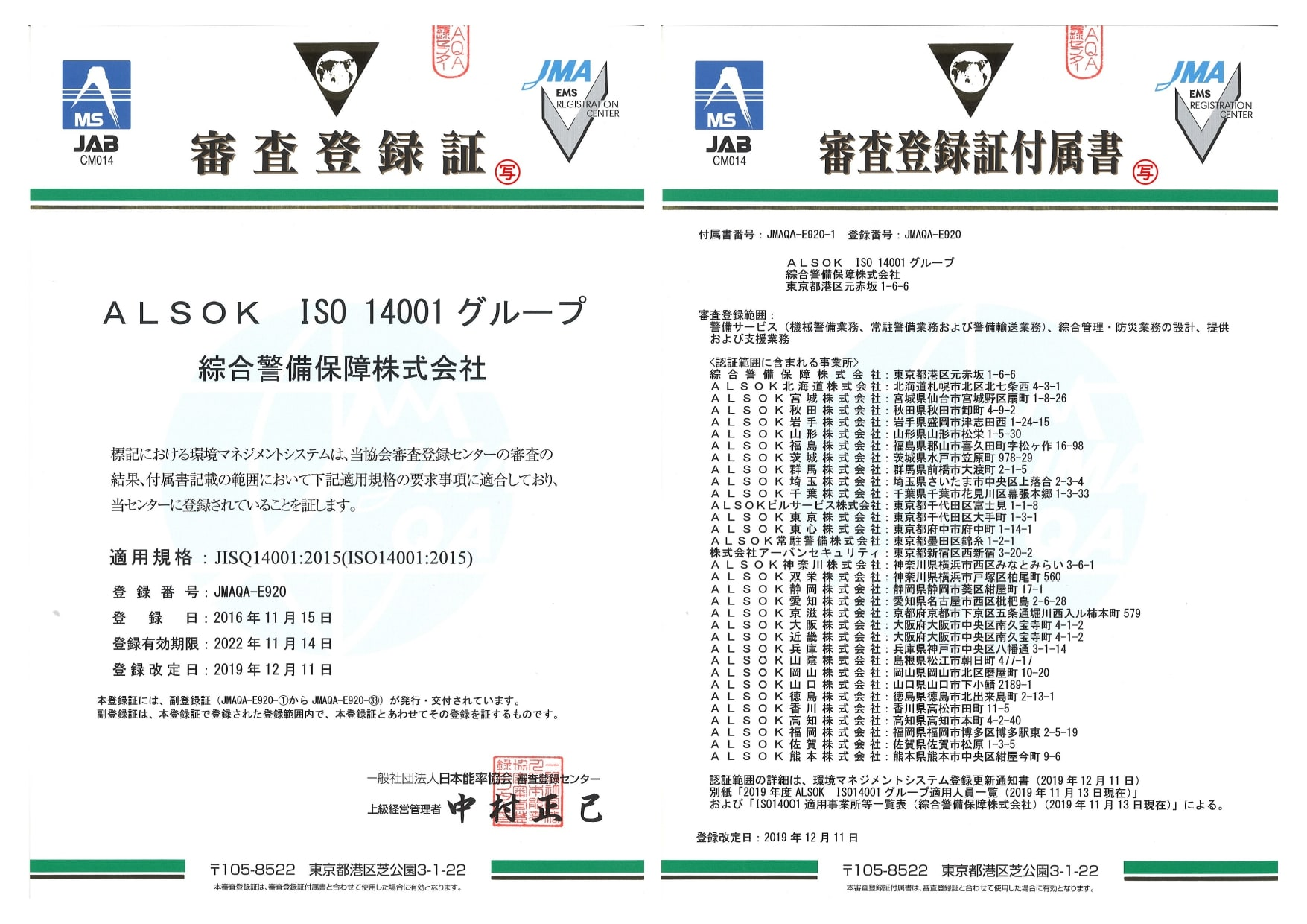 「ISO14001:2015」
