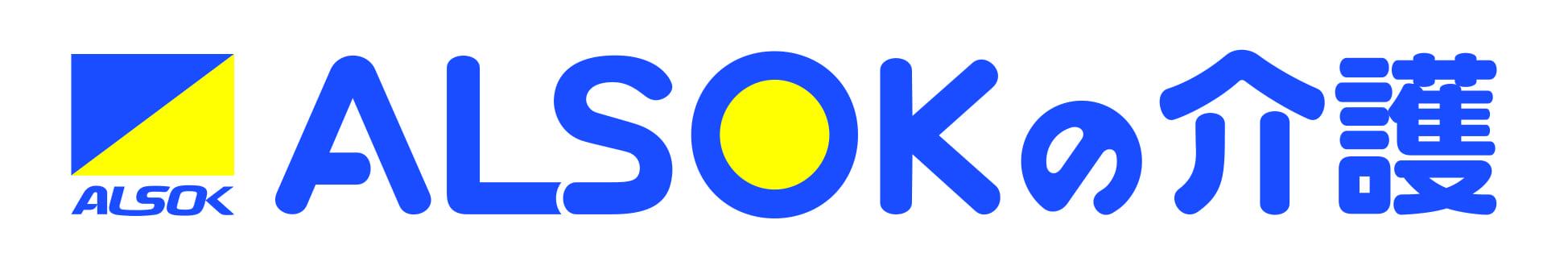 『ALSOKの介護』 ブランドロゴ