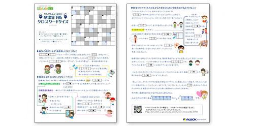 感染症予防クロスワードクイズ