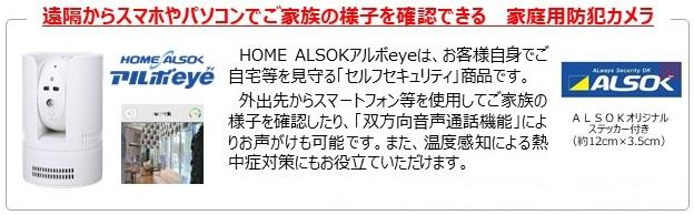 HOME ALSOK アルボeye