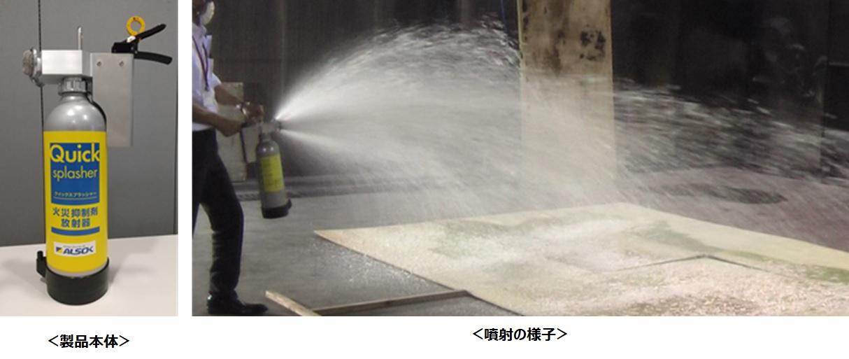 火災抑制剤放射器「クイックスプラッシャー」