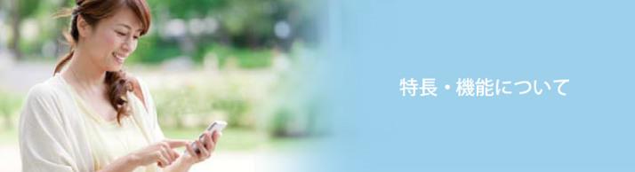「ALSOK安心メールサービス」特長・機能について
