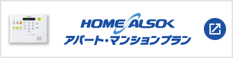 HOME ALSOK アパート・マンションプラン