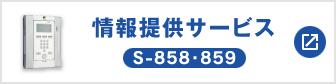 情報提供サービス s-858・859