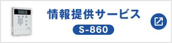 情報提供サービス s-860