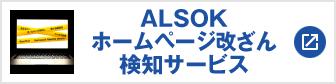 alsokホームページ改ざん検知サービス