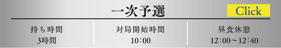 二 王将 次 予選 戦 将棋の藤井七段、王座戦二次予選で敗退:朝日新聞デジタル