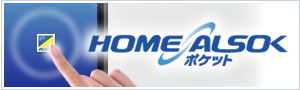 HOME ALSOK ポケット