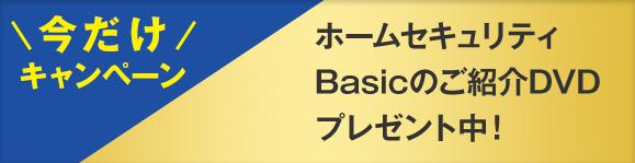 ホームセキュリティBasicのご紹介DVDプレゼント中!