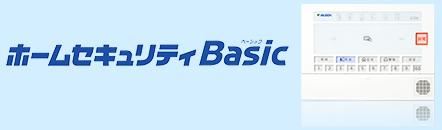 ホームセキュリティBasic