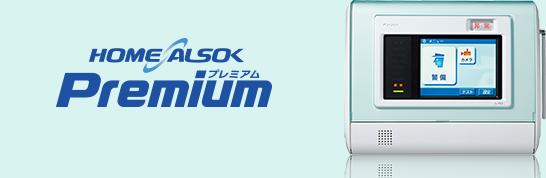 HOME ALSOK Premium