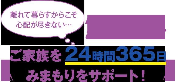 ALSOKは、あなたに代わってご家族を24時間365日にまもりをサポート!