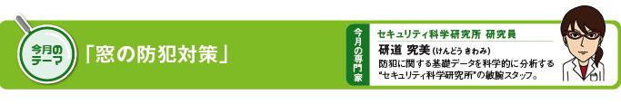 今月のテーマ「窓の防犯対策」 今月の専門家 セキュリティ研究所研究員 研道究美(けんどうきわみ)