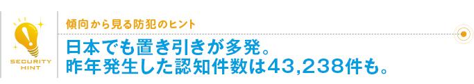傾向から見る防犯のヒント「日本でも置き引きが多発。昨年発生した認知件数は43,238件も。」