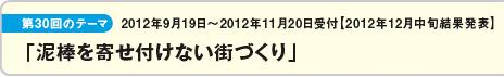 第30回のテーマ:2012年9月19日〜2012年11月20日受付 2012年12月中旬結果発表「泥棒を寄せ付けない街づくり」