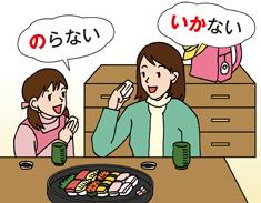『前日は いかのおすしを 夕食に』